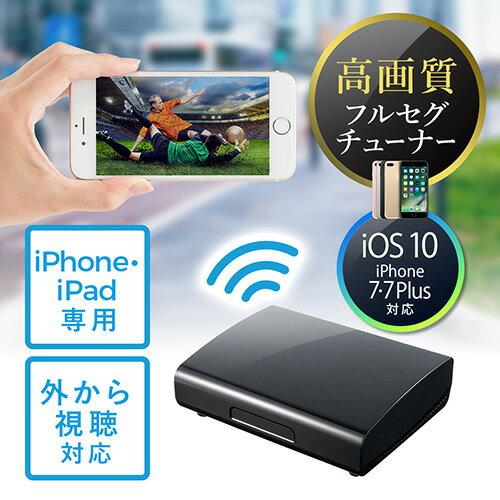 フルセグチューナー(iPhone・iPad専用・高画質・無線・WiFi/LTE/4G対応) STV100【送料無料】