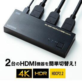 【割引クーポン配布中〜6/26 01:59まで】【訳あり 新品】HDMI切替器 HDMIセレクター 2入力1出力 4K60Hz HDR HDCP2.2対応 自動/手動切り替え SW-HDR21L サンワサプライ ※箱にキズ、汚れあり