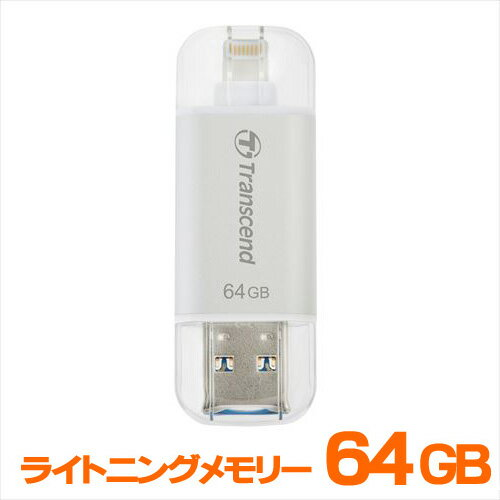 Tracnscend Lightning・USBメモリ 64GB JetDrive Go 300 USB3.1対応 TS64GJDG300S【ネコポス対応】【送料無料】