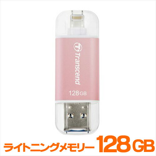 Transcend Lightning・USBメモリ 128GB JetDrive Go 300 USB3.1対応 TS128GJDG300R【ネコポス対応】