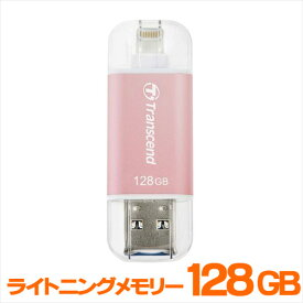 Transcend Lightning・USBメモリ 128GB JetDrive Go 300 USB3.1対応 TS128GJDG300R【ネコポス対応】