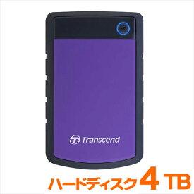 ハードディスク 4TB USB3.0対応 耐衝撃シリコンアウターケース 外付け トランセンド TS4TSJ25H3P