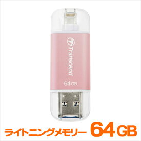 Transcend Lightning・USBメモリ 64GB JetDrive Go 300 USB3.1対応 TS64GJDG300R【ネコポス対応】