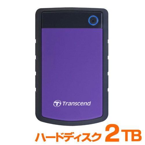 Transcend 2TB StoreJet 25H3P 外付けハードディスク (USB3.0対応・耐衝撃シリコンアウターケース) TS2TSJ25H3P