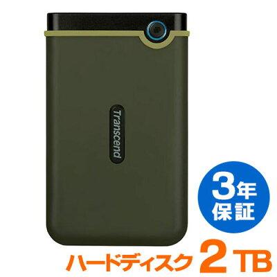 Transcend_2TB_StoreJet_25M3_外付けハードディスク_TS2TSJ25M3G(耐衝撃・2TB・HDD)
