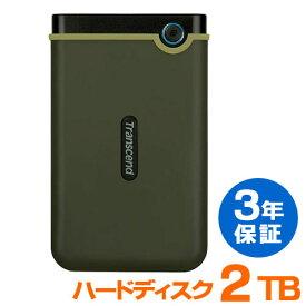 ハードディスク 2TB HDD 耐衝撃 USB 3.1 外付け トランセンド TS2TSJ25M3G