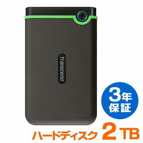Transcend USB3.1 2.5インチ スリムポータブルHDD 耐衝撃 2TB TS2TSJ25M3S