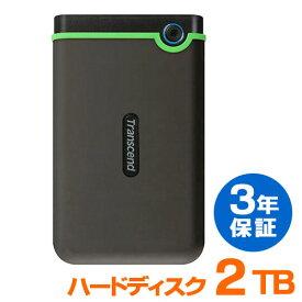 ポータブルハードディスク 2TB HDD 耐衝撃 USB3.1 外付け トランセンド TS2TSJ25M3S