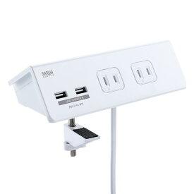 【訳あり 新品】USB充電ポート付き便利タップ 2P 4個口+USB2ポート 一括集中スイッチ クランプ固定式 TAP-B105U-3W サンワサプライ ※箱にキズ、汚れあり