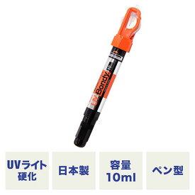 液体プラスチック UV-Bondy ユーブイボンディ 接着剤 溶接機 スターターキット UVライト UB-S10