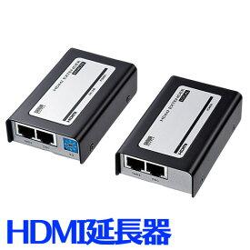 【訳あり 新品】HDMIモニター延長器 (エクステンダー・フルHD・LAN・最大40m) ※箱にキズ、汚れあり VGA-EXHD サンワサプライ