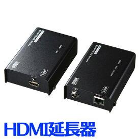 【割引クーポン配布中 3/11 01:59まで】HDMI延長器 最大70m 4K フルHD モニター LAN 延長 エクステンダー VGA-EXHDLT サンワサプライ
