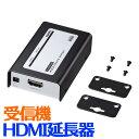 HDMI分配器(エクステンダー・受信機) VGA-EXHDR サンワサプライ【送料無料】