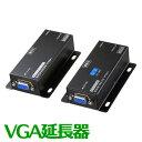 ディスプレイエクステンダー(セットモデル) VGA-EXSET1N サンワサプライ