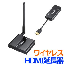 【訳あり 新品】ワイヤレスHDMIエクステンダー(フルHD・最大30m・HDCP対応・USB給電・送受信機セット)