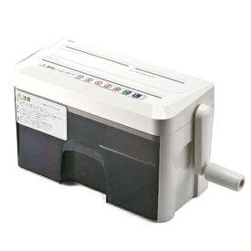 シュレッダー 家庭用 ハンド 手動式 マイクロクロスカット DVD CD カード対応 EEZ-PSD010