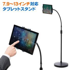 タブレットPC iPadアームスタンド(フレキシブル・フロア・くねくね・ベッド・寝ながら・高さ調節・床置き・8・9・10.1・12.9対応) EZ1-MR140