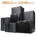 スーパースリムDVD・CD・ブルーレイケース(プラケース・ブラック・薄型5.2mm・200枚) 200-FCD031BK