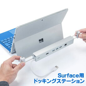 Surface用ドッキングステーション(映像出力・HDMI出力・USBハブ3ポート・有線LAN・USB3.1 Gen1・USB充電) EZ4-HUB039S2