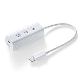 ライトニングオーディオ変換アダプタ(Lightning変換アダプタ・3.5mmオーディオ端子・充電ポート内蔵・MFi認証品) EZ5-IPLM017A