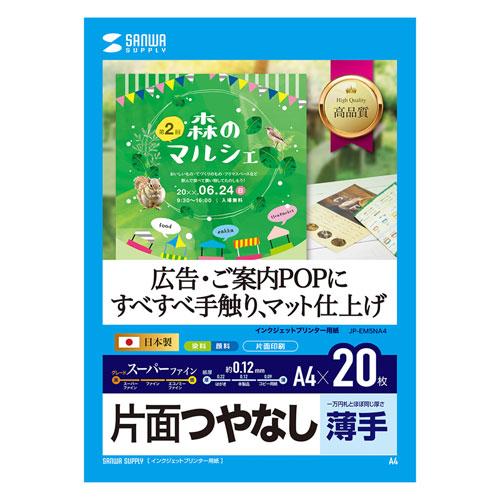 インクジェット用スーパーファイン用紙(A4サイズ・20枚入り) JP-EM5NA4 サンワサプライ【ネコポス対応】