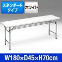 テーブル ミーティングテーブル 会議テーブル 折畳式 折りたたみ式 EED-FD006W【送料無料】