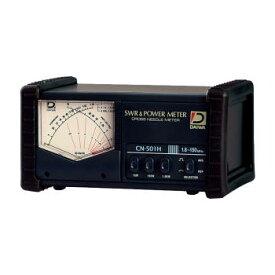 ダイワインダストリCN-501H(CN501H)SWRパワーメータ1.8〜150MHzレンジ:15/150/1500W