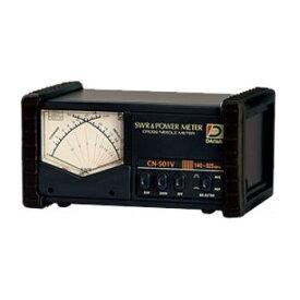 ダイワインダストリCN-501VM(CN501VM)SWRパワーメータ145〜525MHzレンジ:20/200W
