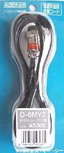 D-6MY2 (D6MY2)アドニス マイク変換ケーブル