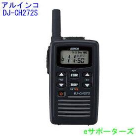 【バッテリー・充電器付属】DJ-CH272S アルインコインカム トランシーバー