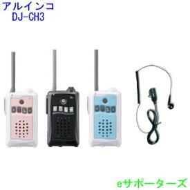 【送料無料(沖縄を除く)】DJ-CH3&DP11Sアルインコ インカム トランシーバー&オリジナルイヤホンマイク※セットのイヤホンマイクではVOX及び、PTTホールド機能はご利用いただけません。