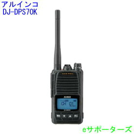 【ポイント10倍】DJ-DPS70 KAアルインコ 登録局デジタル簡易無線機 DJDPS70KA