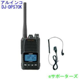 DJ-DPS70 KA&DP11S【ポイント10倍】アルインコ 登録局デジタル簡易無線機 DJDPS70KA&オリジナルイヤホンマイク