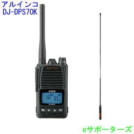 DJ-DPS70 KA&SRH350DHアルインコ 登録局デジタル簡易無線機 DJDPS70KA&ロングアンテナ