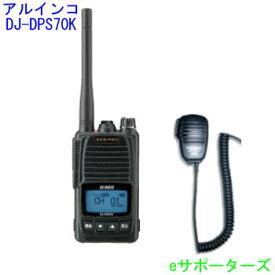 DJ-DPS70 KA&MS800S【ポイント10倍・ハンドマイク付】アルインコ 登録局デジタル簡易無線機