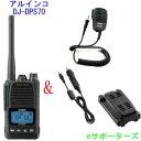 【車載仕様4点セット】DJ-DPS70 KB&EMS-62&EDH-43&EDC-194A【ポイント5倍】アルインコデジタル簡易無線機 登録局