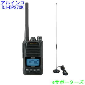 DJ-DPS70 KB&MR350アルインコ 登録局デジタル簡易無線機&車載用マグネットアンテナ
