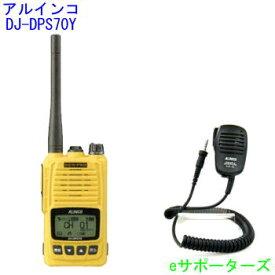 純正スピーカーマイクセットDJ-DPS70 YA&EMS-62【ポイント5倍】アルインコ 登録局デジタル簡易無線機(DJDPS70YA&EMS62)