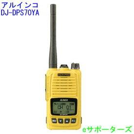 【ポイント10倍】DJ-DPS70 YAアルインコ 登録局デジタル簡易無線機 DJDPS70YA