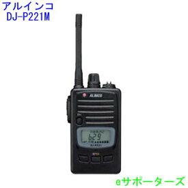 《ポイント10倍》インカム トランシーバーアルインコ DJ-P221MDJ-P22 (DJP22)後継