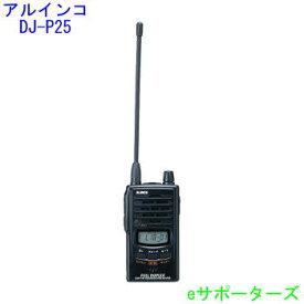 DJ-P25【ポイント10倍】アルインコ インカム トランシーバー同時通話・中継器対応(DJP25)