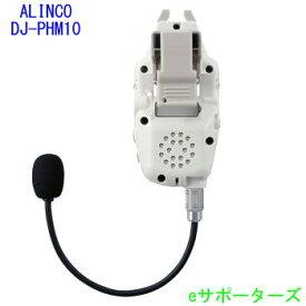 【ポイント10倍】DJ-PHM10アルインコ ヘルメット直付けヘッドセット型特定小電力トランシーバー