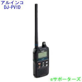 DJ-PV1D 【ポイント5倍】アルインコ デジタル・コミュニティ無線