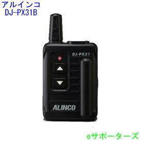 【ポイント15倍】DJ-PX31Bアルインコ インカム トランシーバーDJ-PX3 後継モデル【あす楽対応】