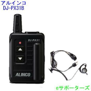 DJ-PX3 後継モデルDJ-PX31ブラック&EME-51Aアルインコ インカム トランシーバー【あす楽対応】