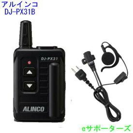 【DJ-PX3 後継モデル】DJ-PX31ブラック&EME-652MAアルインコ インカム トランシーバー【あす楽対応】