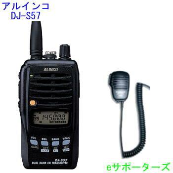 DJ-S57L&MS800Sアルインコ アマチュア無線機ハンディ【DJ-S57】&ハンドマイク