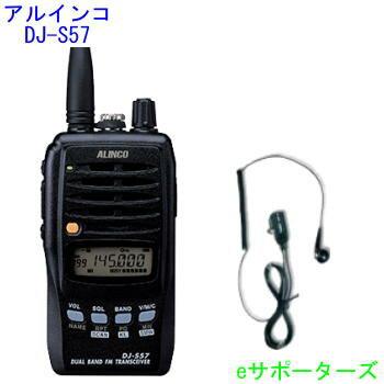 DJ-S57L&DP-11Sアルインコ アマチュア無線機ハンディ【DJ-S57】&イヤホンマイク