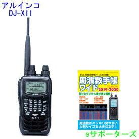 DJ-X11A【ポイント5倍】&ラジオライフ手帳ワイドをプレゼントアルインコ 広帯域受信機(レシーバー)エアバンド受信向け