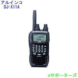 【ポイント10倍】DJ-X11A アルインコ 広帯域受信機(レシーバー)エアバンド受信向け